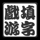中文填字游戲