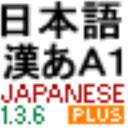 日文輸入法 OpenWnn136加强版