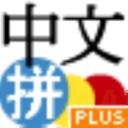中文拼音输入法 加强版