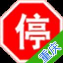 重庆车辆违章查询