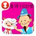 唐诗100首