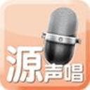 我的源声唱?会唱歌的软件应用