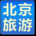北京旅游攻略新版