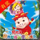 猪猪侠v之积木世界的童话故事