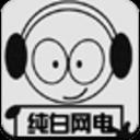 纯白网络电台