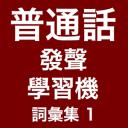 發聲普通話學習機﹣(詞彙集 1)