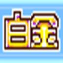 宠物王国4-白金