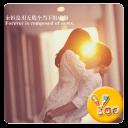 YOO主题-爱是永恒