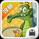 鳄鱼小顽皮爱洗澡手机游戏助手
