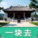 德庆孔庙-导游助手
