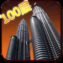 史上最難通關的100層樓