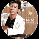 陈星-音乐作品集
