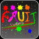 水果忍者之利剑