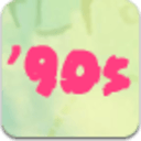 90年代电台