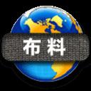 中国布料网