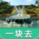 云台花园-导游助手