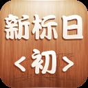 新标准日本语·初级(有声详解习题版)