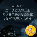 YOO主题-文字治愈3