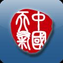 中國天氣通專業版