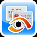 文通证件识别系统