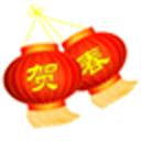 春节祝福语精选