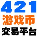421游戏币交易平台