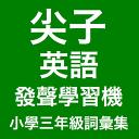 香港小学三年级尖子发声英语学习机 (词汇集)
