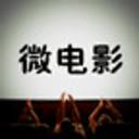 中国微电影客户端