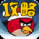 愤怒的小鸟攻略(圣诞节版)