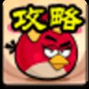 愤怒的小鸟攻略(情人节版)