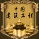 中国修建工程