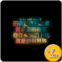 YOO主题-爱情语录第三季