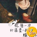 YOO主题-珍惜你的爱