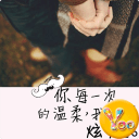 YOO主題-珍惜你的愛