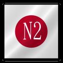 日语N2单词速记