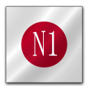 日语N1单词速记