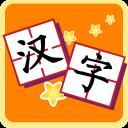 我爱汉字-儿童拼音幼儿识字
