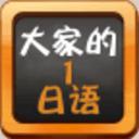 大家的日语·初级