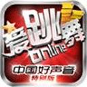 爱跳舞OL中国好声音特别版