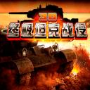 3D终极坦克战役