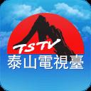 泰山电视台