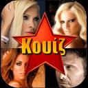 Κουίζ: Διάσημοι Έλληνες
