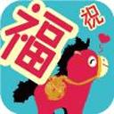 儒豹春节祝福