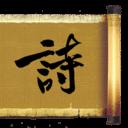 中国古典诗韵动态壁纸