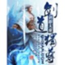 玄幻连载《剑道独尊》