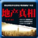 破解中国房地产内幕:地产真相