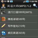 英语大师MP3