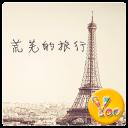 YOO主题-全景之荒芜的旅行