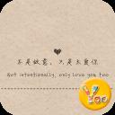 YOO主題-只是太愛你