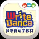 Write Dance 多感官写字教材